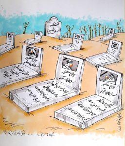 قطعه سلاطین در قبرستان رونمایی شد!