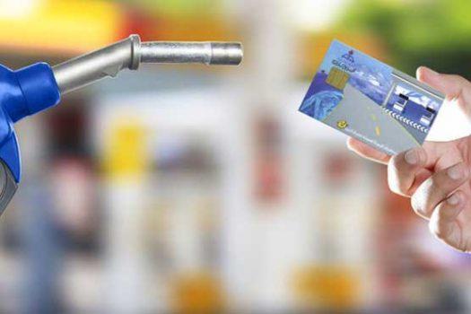 سهمیه بندی کارتهای سوخت شخصی تکذیب شد