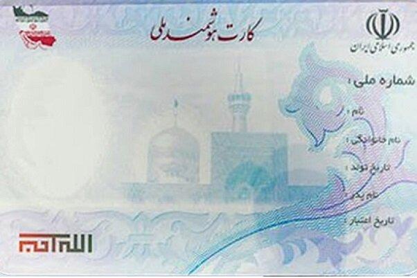 تصویر از ۹ میلیون ایرانی فاقد کارت ملی هوشمند