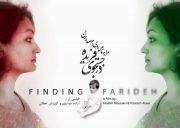 ایران از رقابت برای اسکار حذف شد