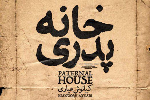 «خانه پدری» قاچاق شد | انتشار نسخه بدون ممیزی!