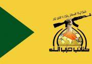 گردان های حزب الله عراق: حمله به سفارت آمریکا درس اول بود
