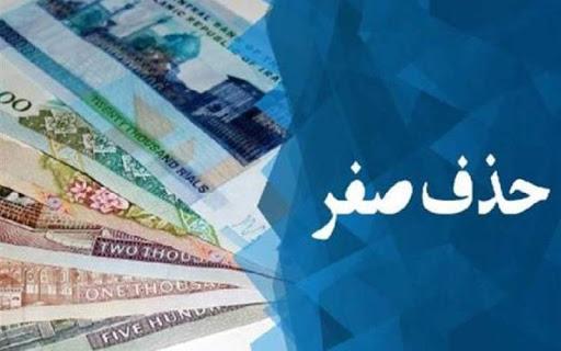 تصویر از احتمال حذف چهار صفر از پول ملی تا پایان دولت روحانی