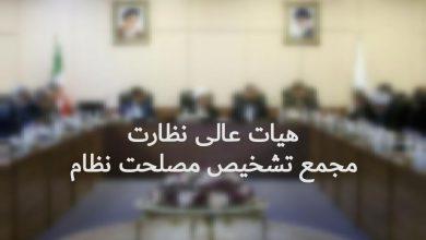 تصویر از بودجه ۹۹ در نشست فوق العاده هیات عالی نظارت مجمع بررسی شد