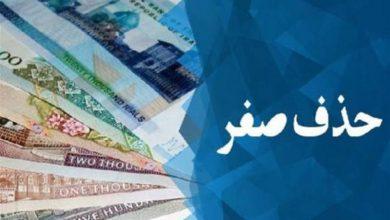 تصویر از واحد پول ملی جدید تومان میشود