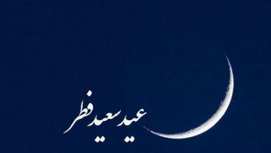 Photo of ۱۸ کشور عربی روز یکشنبه را عید فطر اعلام کردند