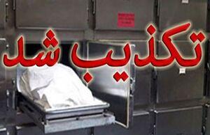 تصویر از تکذیب ماجرای زنده شدن زن خرمآبادی در «سردخانه»