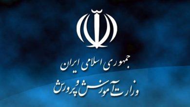 تصویر از اعلام ساعات کار سازمانها و ادارات آموزش و پرورش از 10 خرداد