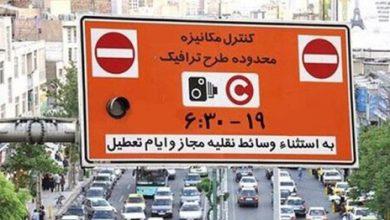 Photo of طرح ترافیک فردا اجرا نمیشود