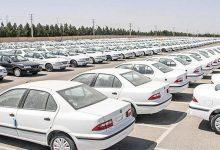 Photo of ثبت اطلاعات غلط در سامانه پیشفروش خودرو برابر با سه سال محرومیت