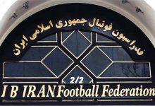 Photo of واکنش رسمی فدراسیون فوتبال ایران به خبر تعلیق از سوی فیفا