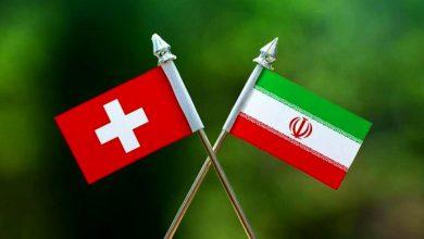 تصویر از سوئیس: اولین معامله با ایران از طریق کانال بشردوستانه انجام شد