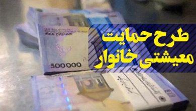 تصویر از کمک معیشتی امروز به حساب سرپرستان خانوار واریز میشود