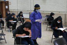 تصویر از اعلام ضوابط بهداشتی برگزاری کنکور  استقرار ناظران وزارت بهداشت در حوزههای امتحانی