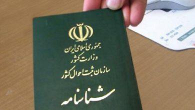 تصویر از آغاز ثبت نام فرزندان اتباع مادران ایرانی برای دریافت شناسنامه
