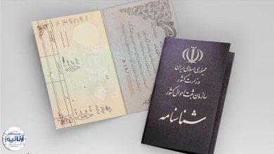 تصویر از نحوه گرفتن شناسنامه برای فرزندان حاصل از ازدواج زنان ایرانی با مردان خارجی
