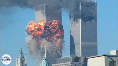 تصویر از جهان به وقت «۱۱ سپتامبر»