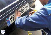 تصویر از شماره گذاری خودرو در کارخانههای خودروسازی انجام میشود