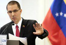 تصویر از وزیر امور خارجه ونزوئلا: رفتار تهدیدآمیز واشنگتن تاثیری بر روابط دوستانه تهران-کاراکاس ندارد