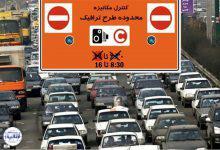 تصویر از ساعت اجرای طرح ترافیک همچنان از ۸:۳۰ تا ۱۶ است