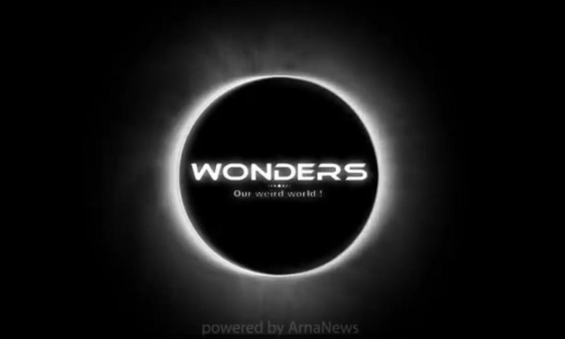 """تیزر برنامه """"Wonders"""""""